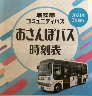 浦安市おさんぽバスの冊子にサロンが掲載されました♫